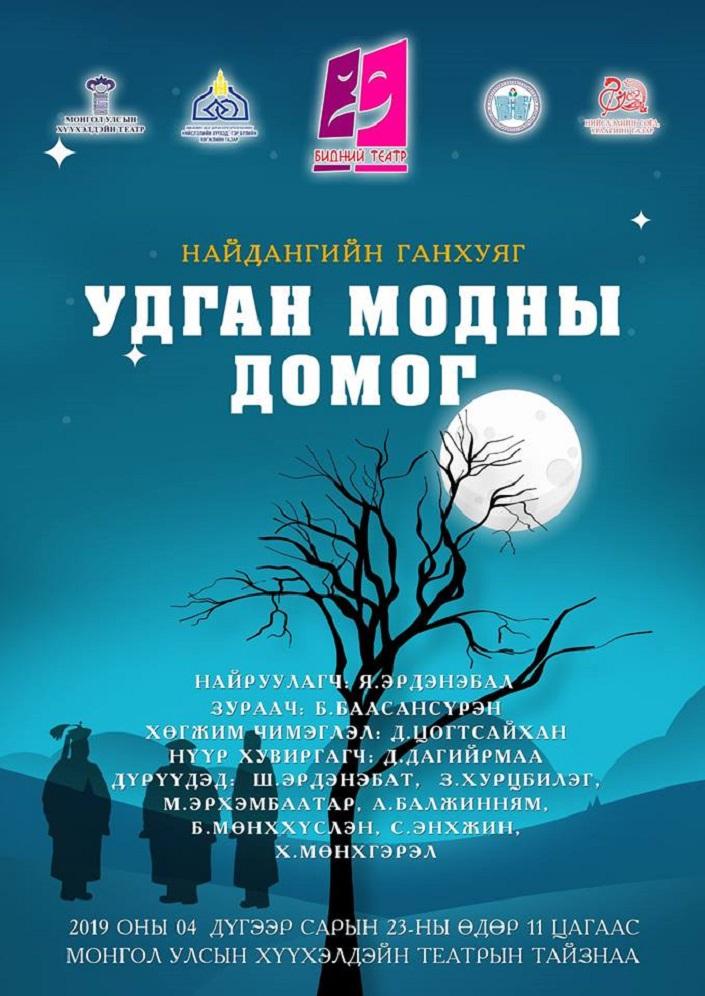 bidnii teatre baynzurh