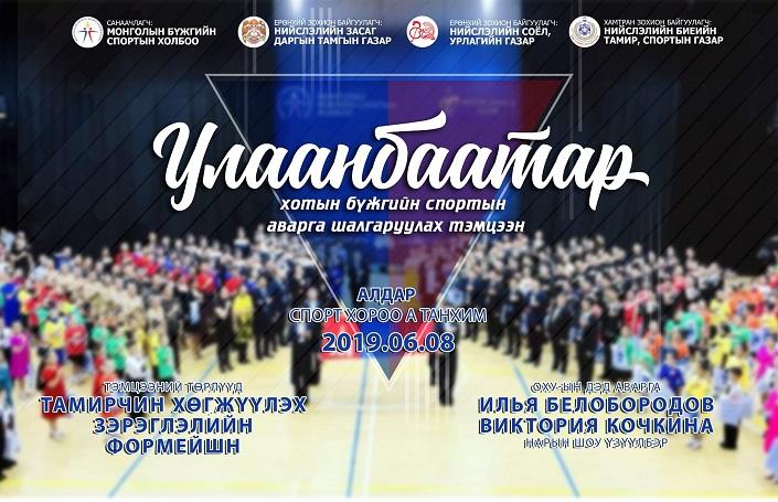 ulaanbaatar hotiin bujgiin sportiin avarga shalgaruulah temtseen - Copy